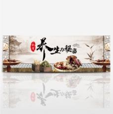 淘宝天猫电商秋季养生秋天美食中药补品海报