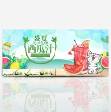 淘宝电商夏日西瓜汁饮料果汁小猫现榨海报banner