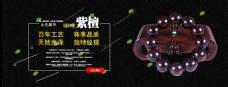 小叶紫檀淘宝海报