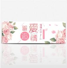 淘宝天猫电商七夕情人节邂逅爱情浪漫海报