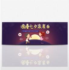 淘宝电商浪漫七夕情人节首页全屏海报模板banner