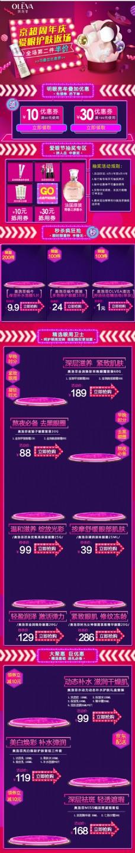 淘宝电商京东天猫爱眼节化妆品促销移动端拍psd模板