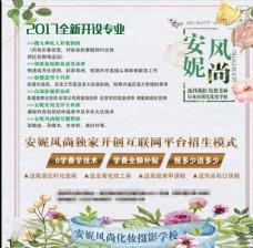 化妆学校海报  招生宣传单