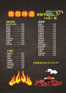 高档中餐餐饮菜单