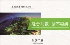 公司宣传画册封面