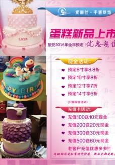 蛋糕宣传单 烘焙开业促销
