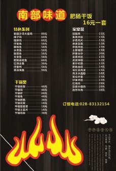 简约黑色大气菜单