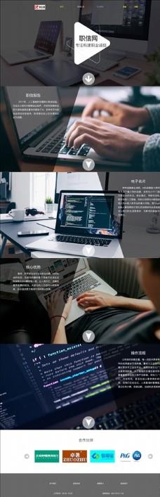 网站模板首页