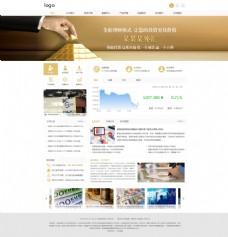 外汇金融投资首页