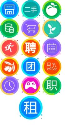 扁平app分类图标
