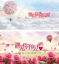 七夕网页海报设计banner