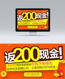 促销海报banner红包宣传卡片