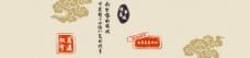 中国风金融网页背景