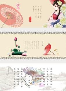 中国古风伞海报banner