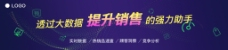 数据科技banner