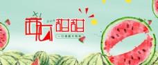 解暑的甜甜西瓜网页banner