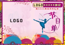 舞蹈中国风节目单