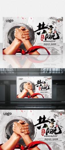 企业文化宣传合作共赢宣传海报