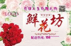 粉色玫瑰花鲜花坊展板