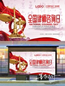 红色全国律师咨询日宣传展板设计