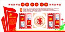 红色党建文化背景墙展板
