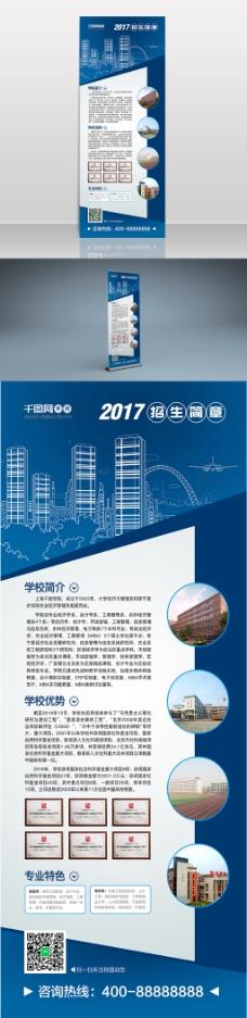 2017蓝色校园招生简章展架易拉宝设计