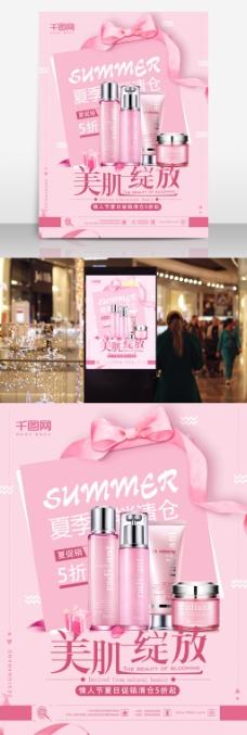 清新可爱粉色护肤品礼物促销海报