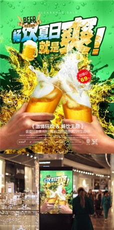 绿色清爽畅饮夏日啤酒节促销海报设计
