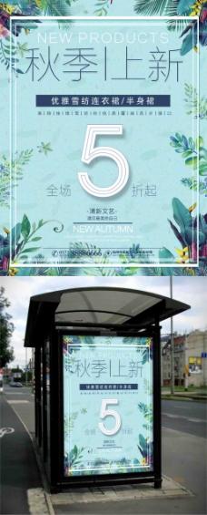 蓝色小清新简约秋季上新促销海报设计模板