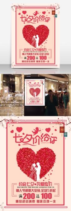 七夕节情人节促销海报