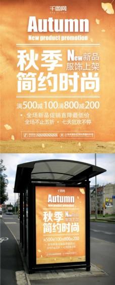 秋季海报秋季上新海报秋季促销服装促销
