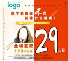 商场促销海报设计