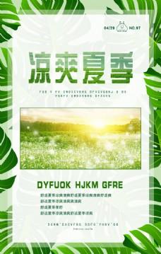 凉爽夏季绿叶海报