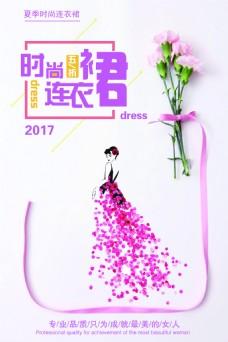 简约时尚夏季连衣裙商场促销海拔