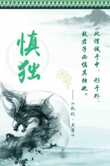 慎独中国风古代海报