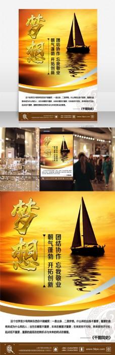梦想励志企业文化管理宣传海报设计