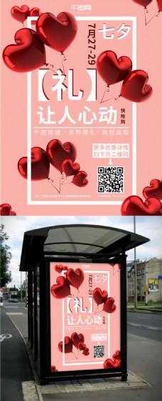 粉色简约爱心气球七夕促销海报