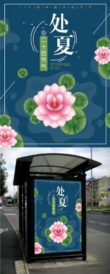 二十四节气之处暑创意荷塘海报设计