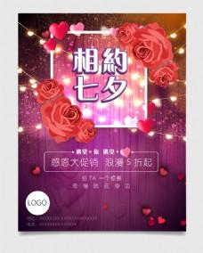 绚丽七夕情人节玫瑰花灯创意商业海报设计