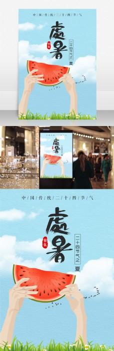 原创中国传统二十四节气处暑插画海报