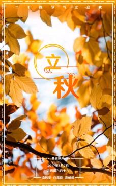 二十四节气立秋红叶秋天简约海报配图