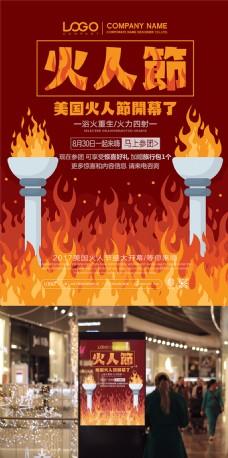 红色美国火人节盛大开幕海报设计