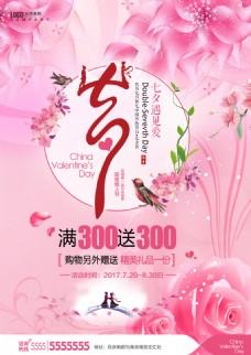 七夕情人节海报宣传设计