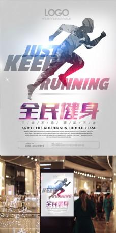酷炫炫彩全民健身宣传海报