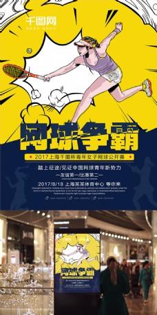 创意波普风格网球争霸赛宣传海报