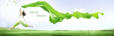 banner图(绿色自由)绿色海报设计