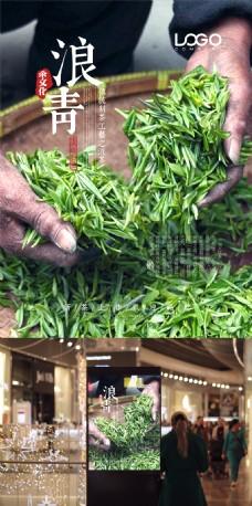 中国传统制茶工艺流程之浪青海报设计