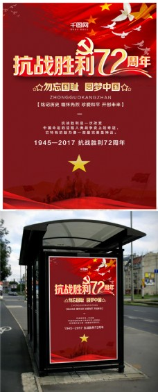 纪念抗战胜利72周年红色大气宣传海报设计