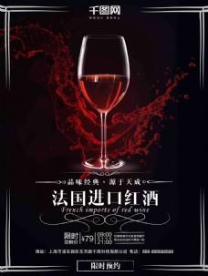 进口高档经典奢华红酒海报模板设计