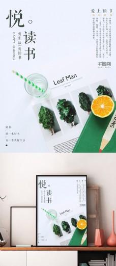清新橙子阅读书创意简约宣传海报设计